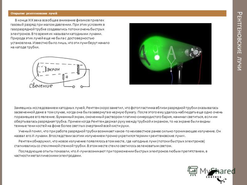 Р ЕНТГЕНОВСКИЕ ЛУЧИ Открытие рентгеновских лучей В конце XIX века всеобщее внимание физиков привлек газовый разряд при малом давлении. При этих услови
