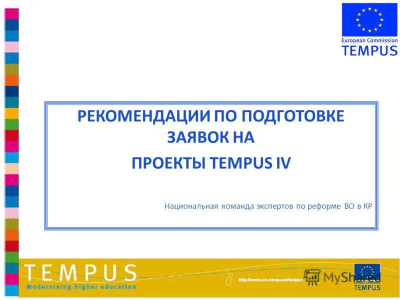 РЕКОМЕНДАЦИИ ПО ПОДГОТОВКЕ ЗАЯВОК НА ПРОЕКТЫ TEMPUS IV Национальная команда экспертов по реформе ВО в КР