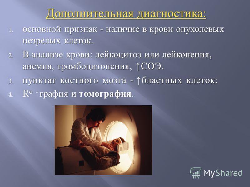 потливость признак паразитов в организме