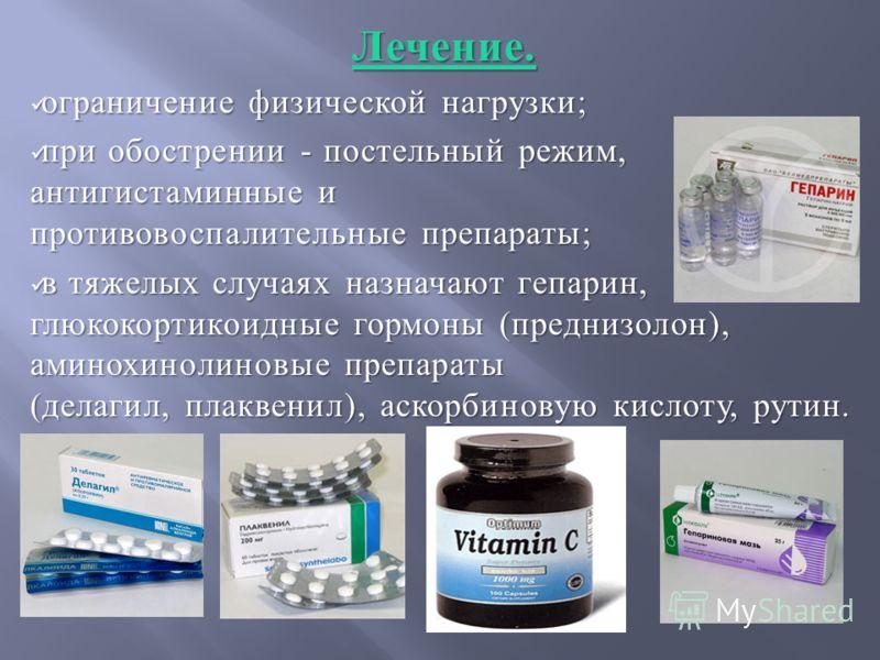 Лечение. ограничение физической нагрузки ; ограничение физической нагрузки ; при обострении - постельный режим, антигистаминные и противовоспалительные препараты ; при обострении - постельный режим, антигистаминные и противовоспалительные препараты ;