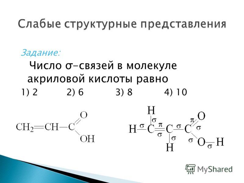 Задание: Число σ-связей в молекуле акриловой кислоты равно 1) 22) 63) 84) 10