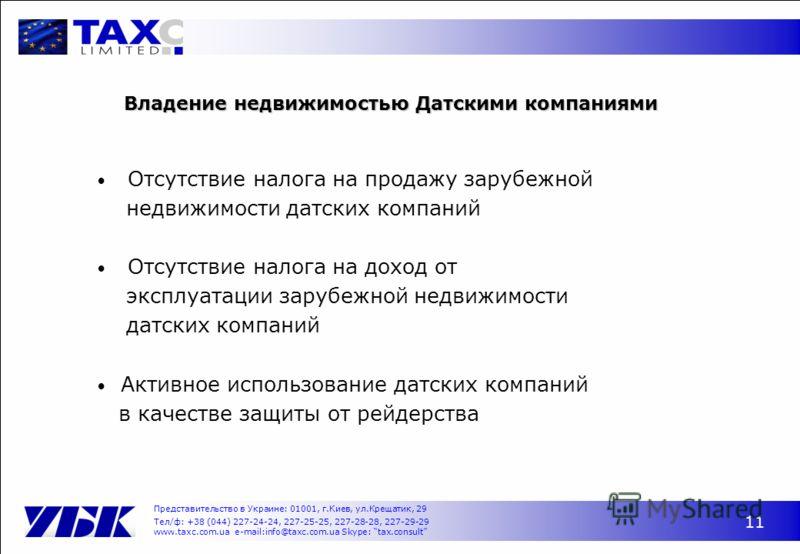 Представительство в Украине: 01001, г.Киев, ул.Крещатик, 29 Тел/ф: +38 (044) 227-24-24, 227-25-25, 227-28-28, 227-29-29 www.taxc.com.ua e-mail:info@taxc.com.ua Skype: tax.consult 11 Владение недвижимостью Датскими компаниями Отсутствие налога на прод