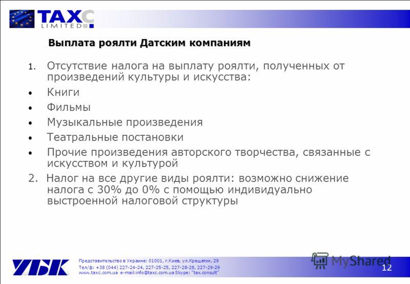 Представительство в Украине: 01001, г.Киев, ул.Крещатик, 29 Тел/ф: +38 (044) 227-24-24, 227-25-25, 227-28-28, 227-29-29 www.taxc.com.ua e-mail:info@taxc.com.ua Skype: tax.consult 12 Выплата роялти Датским компаниям 1. Отсутствие налога на выплату роя