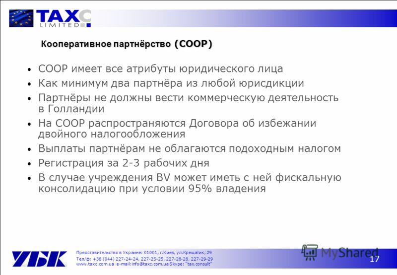 Представительство в Украине: 01001, г.Киев, ул.Крещатик, 29 Тел/ф: +38 (044) 227-24-24, 227-25-25, 227-28-28, 227-29-29 www.taxc.com.ua e-mail:info@taxc.com.ua Skype: tax.consult 17 Кооперативное партнёрство (COOP) COOP имеет все атрибуты юридическог