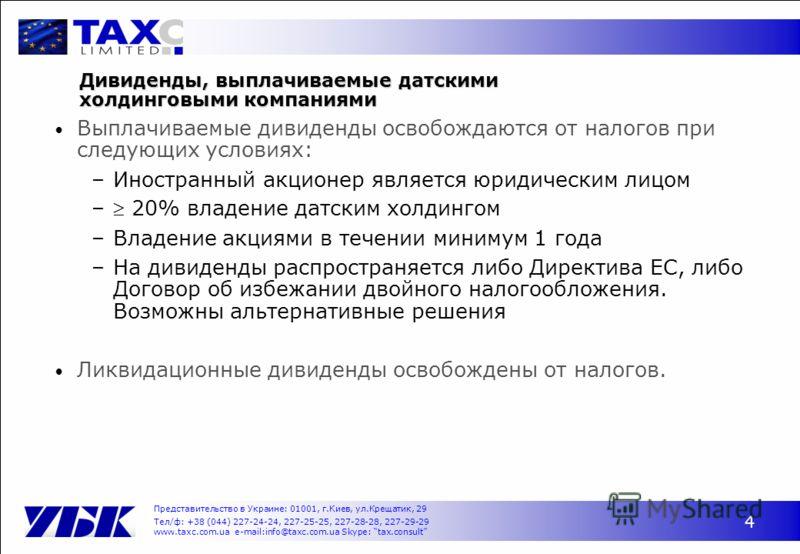 Представительство в Украине: 01001, г.Киев, ул.Крещатик, 29 Тел/ф: +38 (044) 227-24-24, 227-25-25, 227-28-28, 227-29-29 www.taxc.com.ua e-mail:info@taxc.com.ua Skype: tax.consult 4 Дивиденды, выплачиваемые датскими холдинговыми компаниями Выплачиваем