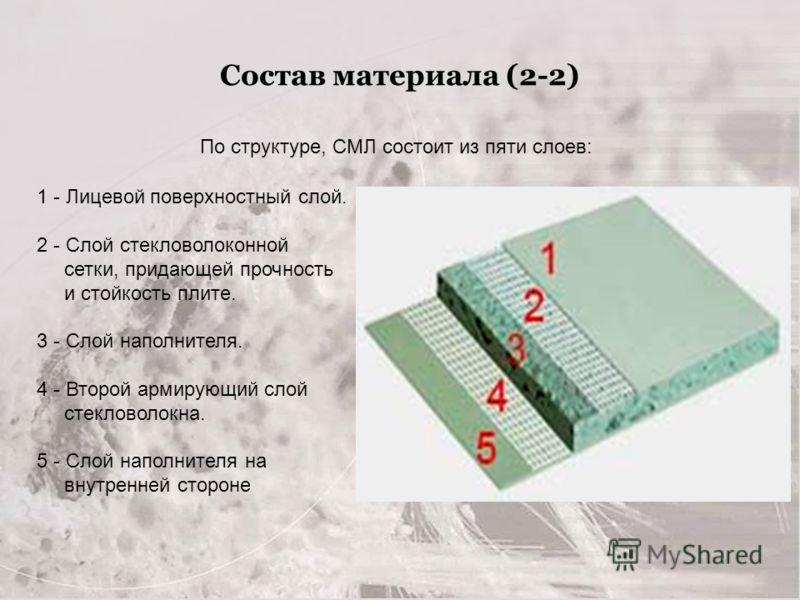 Состав материала (2-2) По структуре, СМЛ состоит из пяти слоев: 1 - Лицевой поверхностный слой. 2 - Слой стекловолоконной сетки, придающей прочность и стойкость плите. 3 - Слой наполнителя. 4 - Второй армирующий слой стекловолокна. 5 - Слой наполните