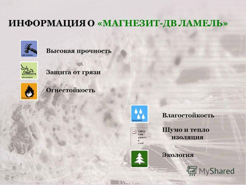 ИНФОРМАЦИЯ О «МАГНЕЗИТ-ДВ ЛАМЕЛЬ» Высокая прочность Защита от грязи Огнестойкость Влагостойкость Шумо и тепло изоляция Экология