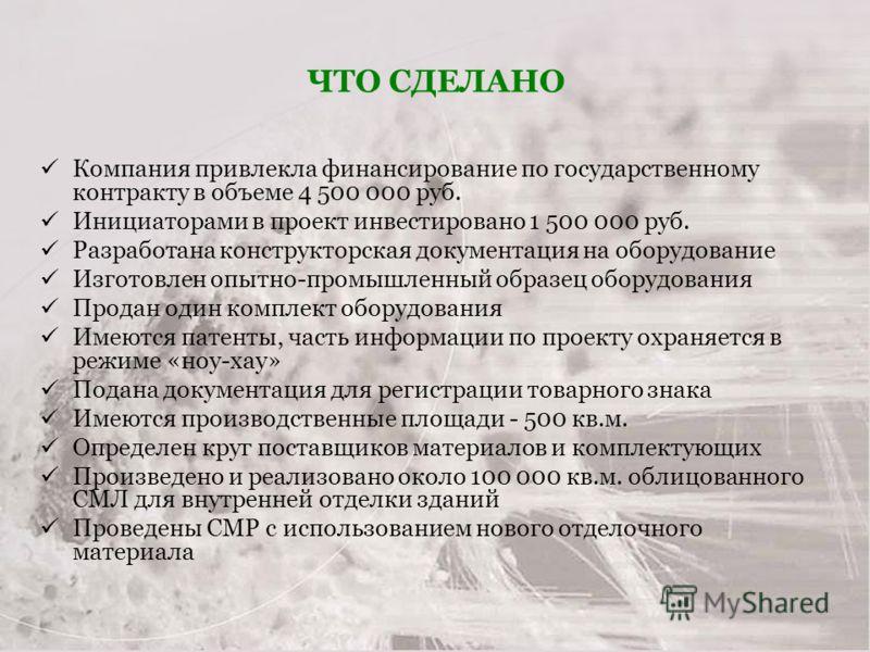 ЧТО СДЕЛАНО Компания привлекла финансирование по государственному контракту в объеме 4 500 000 руб. Инициаторами в проект инвестировано 1 500 000 руб. Разработана конструкторская документация на оборудование Изготовлен опытно-промышленный образец обо