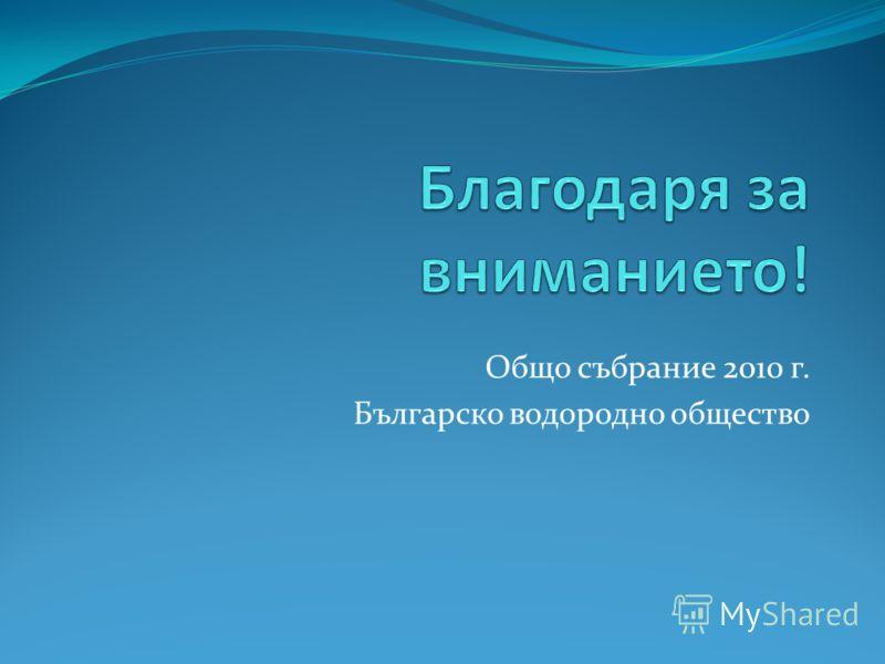 Общо събрание 2010 г. Българско водородно общество