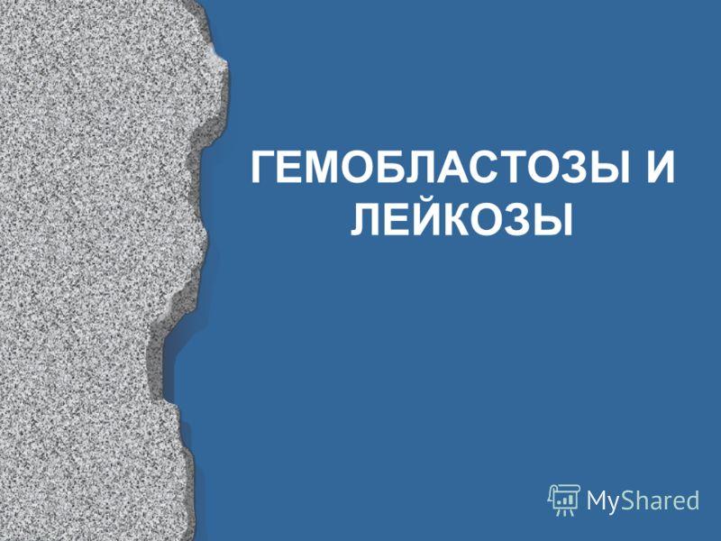 ГЕМОБЛАСТОЗЫ И ЛЕЙКОЗЫ