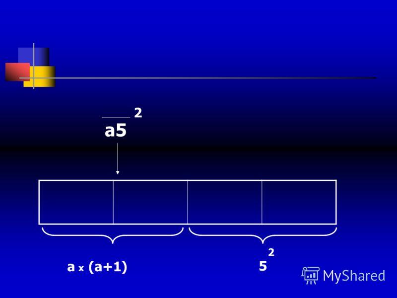 а5 2 а х (а+1) 5 2