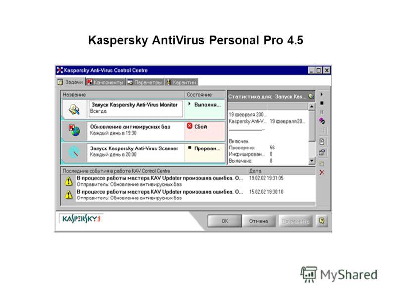 Kaspersky AntiVirus Personal Pro 4.5