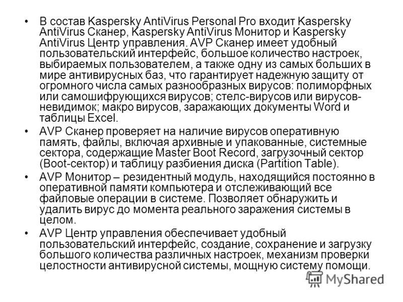 В состав Kaspersky AntiVirus Personal Pro входит Kaspersky AntiVirus Сканер, Kaspersky AntiVirus Монитор и Kaspersky AntiVirus Центр управления. AVP Сканер имеет удобный пользовательский интерфейс, большое количество настроек, выбираемых пользователе