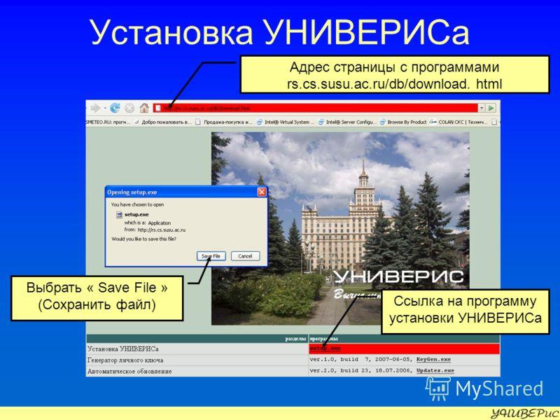 Установка УНИВЕРИСа Адрес страницы с программами rs.cs.susu.ac.ru/db/download. html Выбрать « Save File » (Сохранить файл) Ссылка на программу установки УНИВЕРИСа