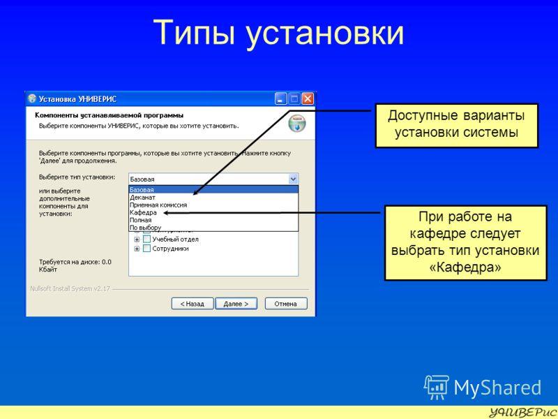 Типы установки Доступные варианты установки системы При работе на кафедре следует выбрать тип установки «Кафедра»