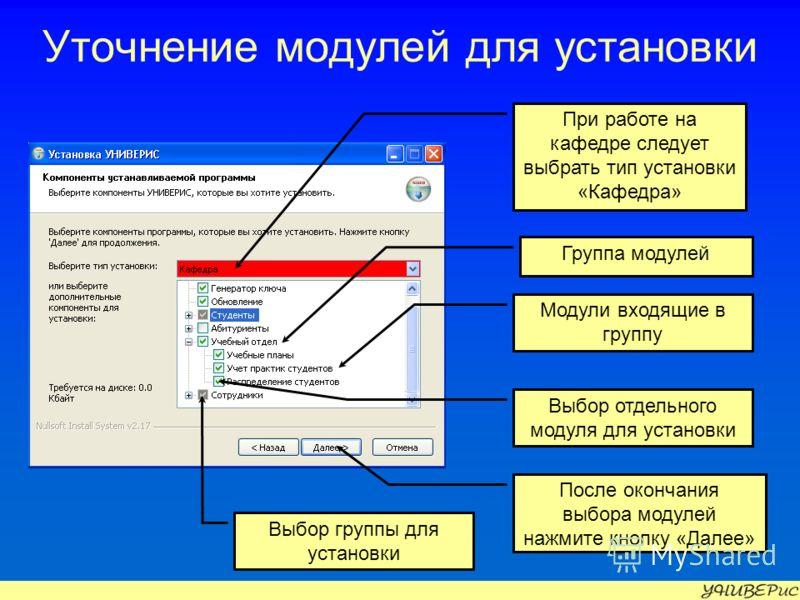 Уточнение модулей для установки При работе на кафедре следует выбрать тип установки «Кафедра» Группа модулей Модули входящие в группу Выбор отдельного модуля для установки Выбор группы для установки После окончания выбора модулей нажмите кнопку «Дале