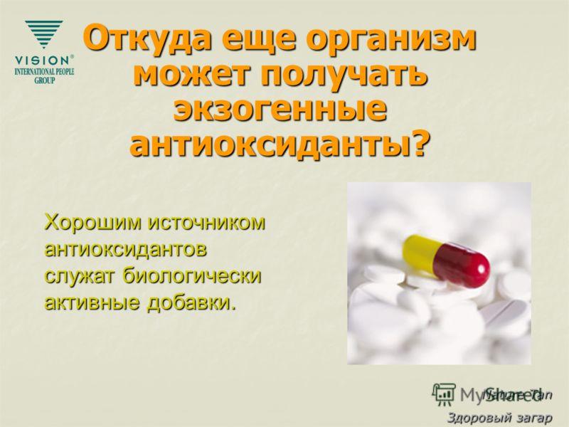 Nature Tan Здоровый загар Откуда еще организм может получать экзогенные антиоксиданты? Хорошим источником антиоксидантов служат биологически активные добавки.