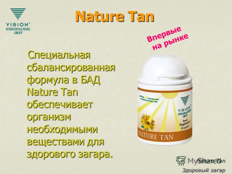 Nature Tan Здоровый загар Nature Tan Специальная сбалансированная формула в БАД Nature Tan обеспечивает организм необходимыми веществами для здорового загара. Специальная сбалансированная формула в БАД Nature Tan обеспечивает организм необходимыми ве