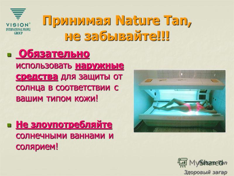 Nature Tan Здоровый загар Принимая Nature Tan, не забывайте!!! Обязательно использовать наружные средства для защиты от солнца в соответствии с вашим типом кожи! Обязательно использовать наружные средства для защиты от солнца в соответствии с вашим т