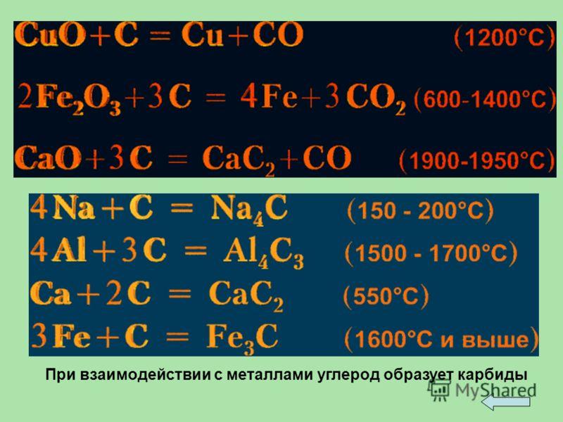 При взаимодействии с металлами углерод образует карбиды