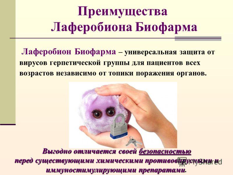 Преимущества Лаферобиона Биофарма Лаферобион Биофарма – универсальная защита от вирусов герпетической группы для пациентов всех возрастов независимо от топики поражения органов. Выгодно отличается своей безопасностью перед существующими химическими п