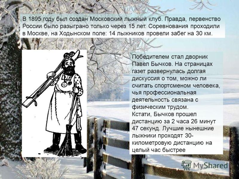 Наши предки пользовались лыжами на войне и в быту. Появление лыж было обусловлено потребностью человека добывать на охоте пищу зимой и передвигаться по местности, занесенной снегом. Например, царь Иван III при завоевании Югорской земли (Западная Сиби
