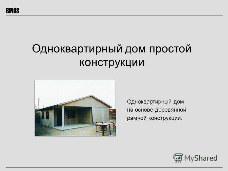 BINOS Одноквартирный дом на основе деревянной рамной конструкции. Одноквартирный дом простой конструкции