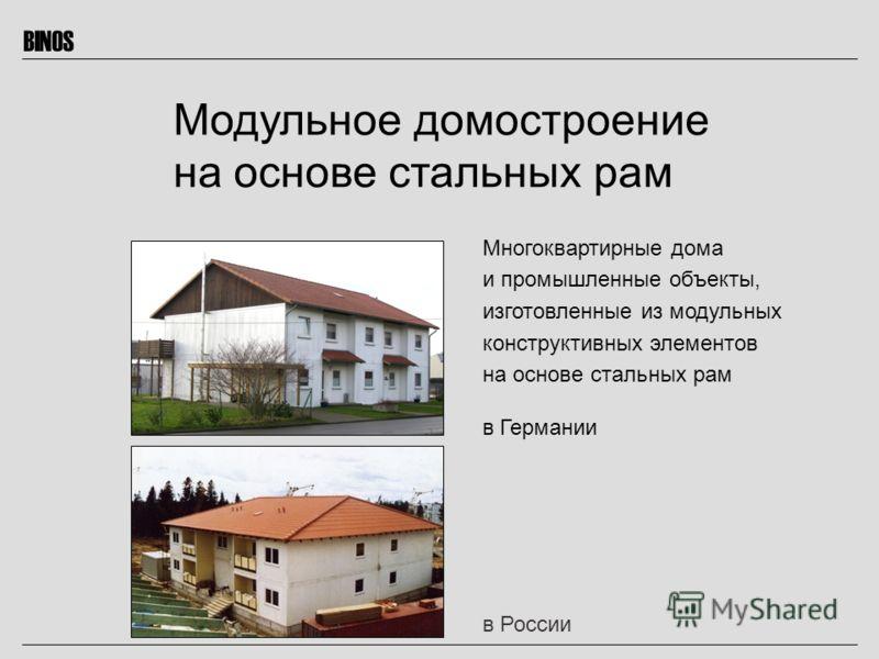 BINOS Многоквартирные дома и промышленные объекты, изготовленные из модульных конструктивных элементов на основе стальных рам в Германии в России Модульное домостроение на основе стальных рам
