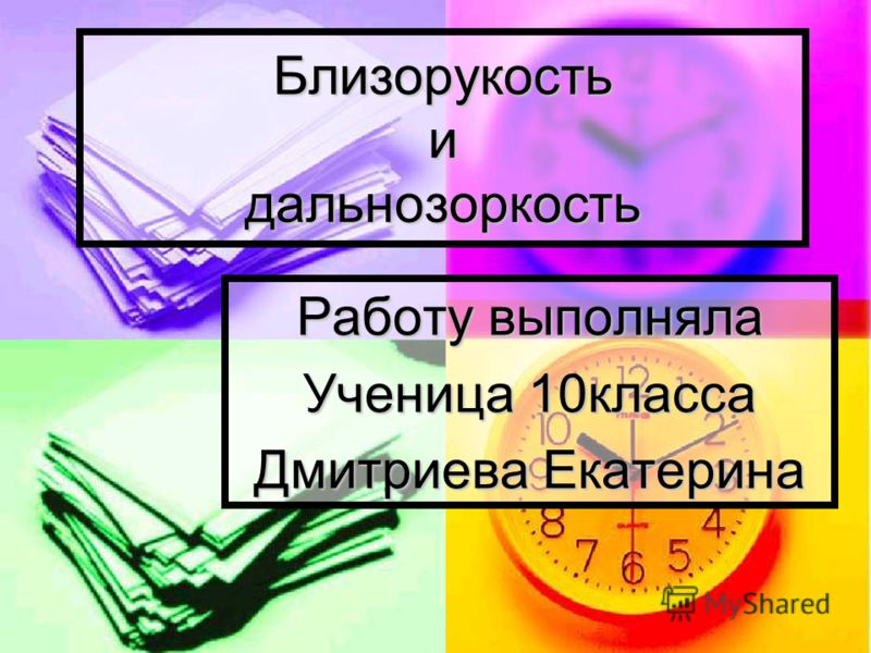 Близорукость и дальнозоркость Работу выполняла Ученица 10класса Дмитриева Екатерина