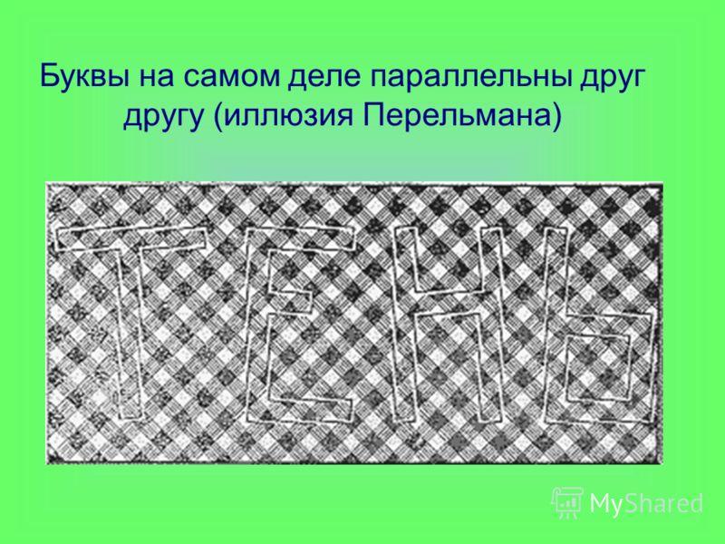 Буквы на самом деле параллельны друг другу (иллюзия Перельмана)