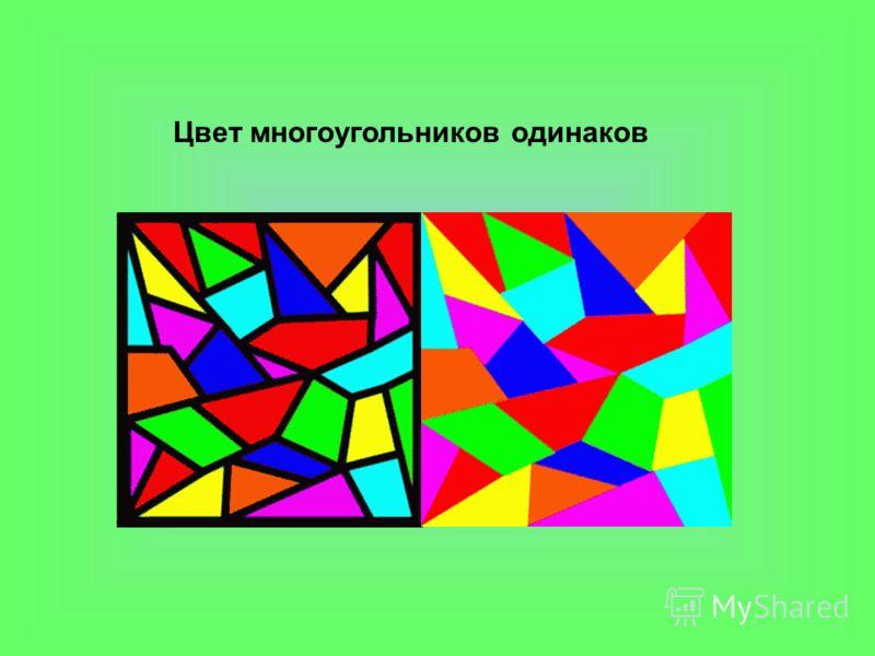 Цвет многоугольников одинаков