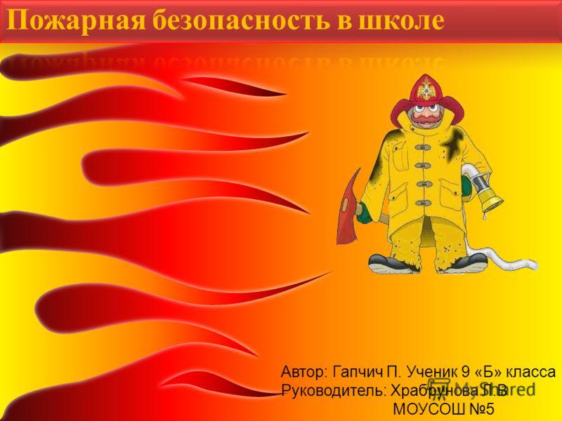 Автор: Гапчич П. Ученик 9 «Б» класса Руководитель: Храбрунова Л.В МОУСОШ 5