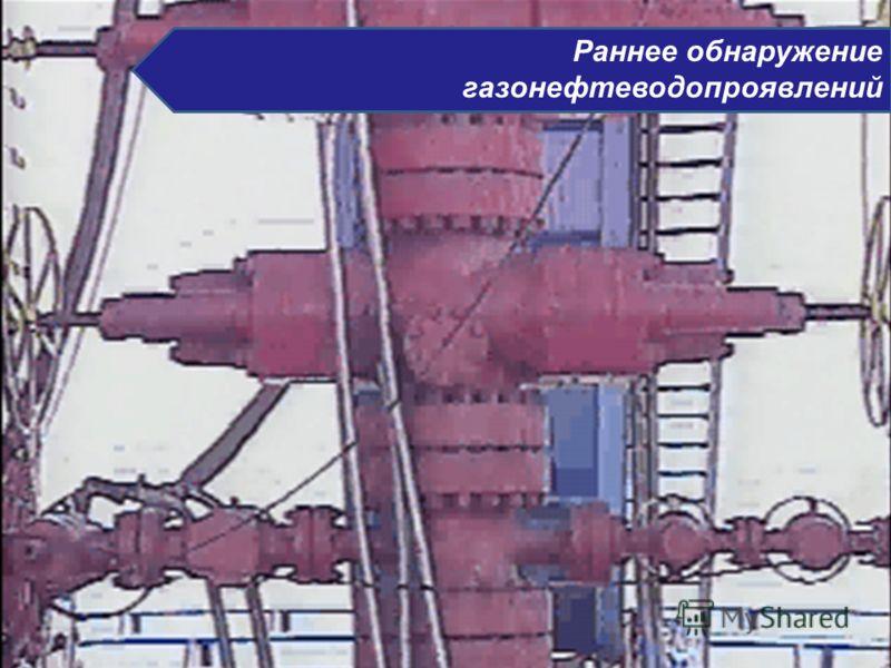Раннее обнаружение газонефтеводопроявлений
