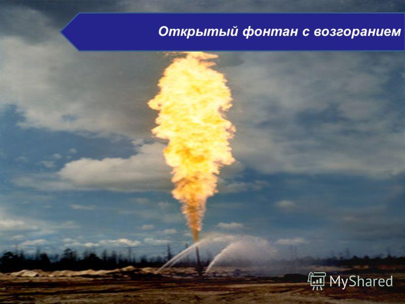 Открытый фонтан с возгоранием