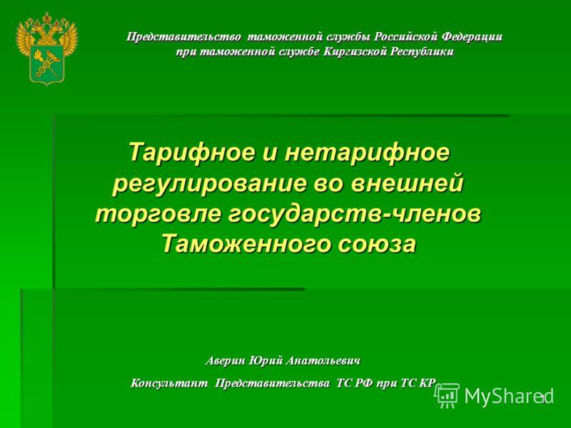 1 Представительство таможенной службы Российской Федерации при таможенной службе Киргизской Республики Представительство таможенной службы Российской Федерации при таможенной службе Киргизской Республики Тарифное и нетарифное регулирование во внешней