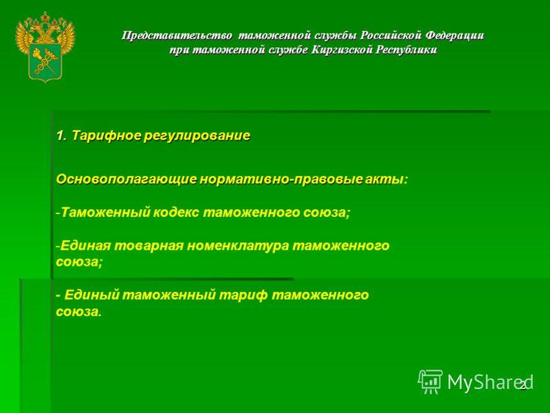 2 Представительство таможенной службы Российской Федерации при таможенной службе Киргизской Республики Представительство таможенной службы Российской Федерации при таможенной службе Киргизской Республики 1. Тарифное регулирование Основополагающие нор