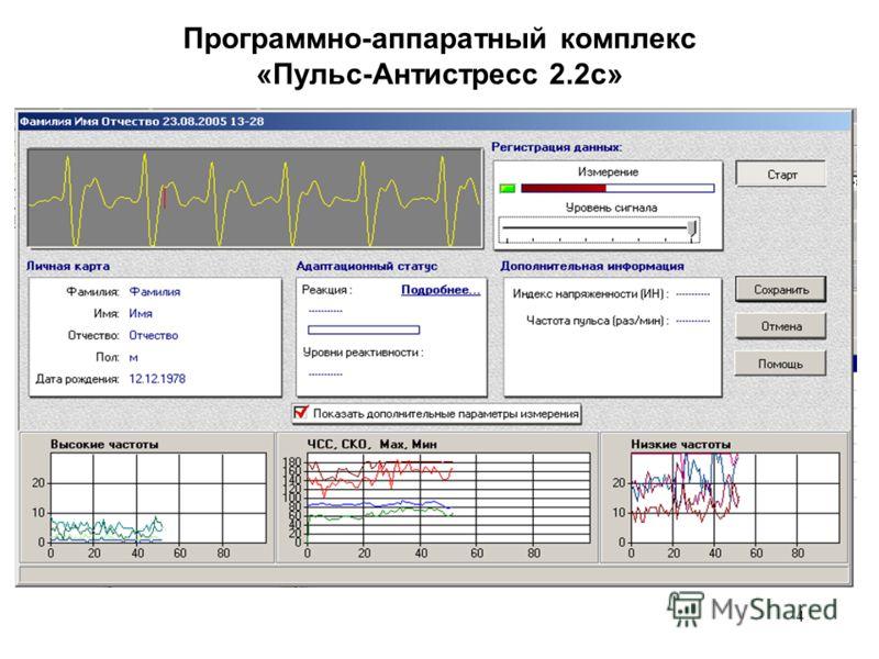 4 Программно-аппаратный комплекс «Пульс-Антистресс 2.2с»
