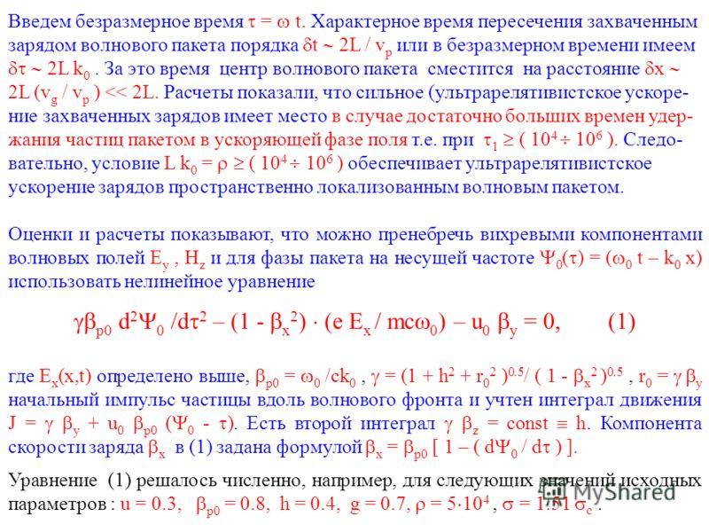 Введем безразмерное время = t. Характерное время пересечения захваченным зарядом волнового пакета порядка t 2L / v p или в безразмерном времени имеем 2L k 0. За это время центр волнового пакета сместится на расстояние x 2L (v g / v p )