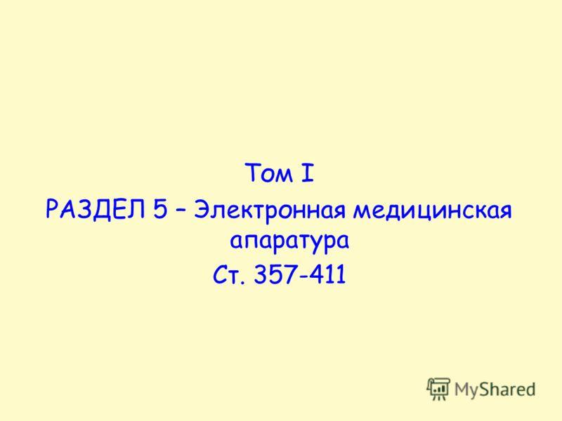 Том I РАЗДЕЛ 5 – Электронная медицинская апаратура Ст. 357-411