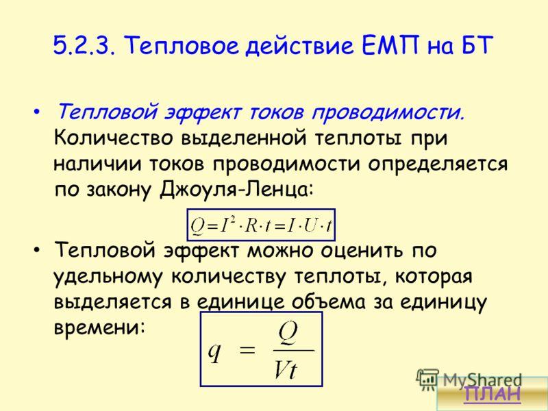 5.2.3. Тепловое действие ЕМП на БТ Тепловой эффект токов проводимости. Количество выделенной теплоты при наличии токов проводимости определяется по закону Джоуля-Ленца: Тепловой эффект можно оценить по удельному количеству теплоты, которая выделяется