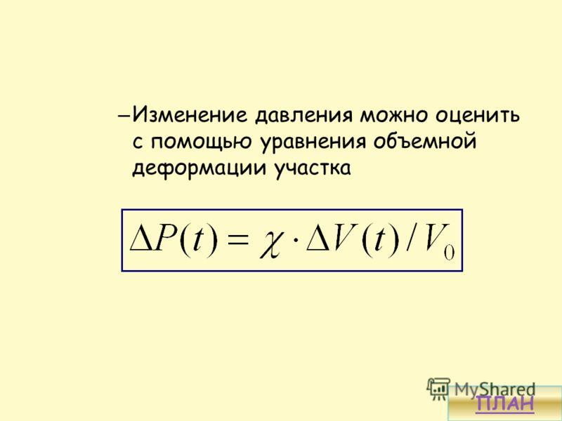 – Изменение давления можно оценить с помощью уравнения объемной деформации участка ПЛАН
