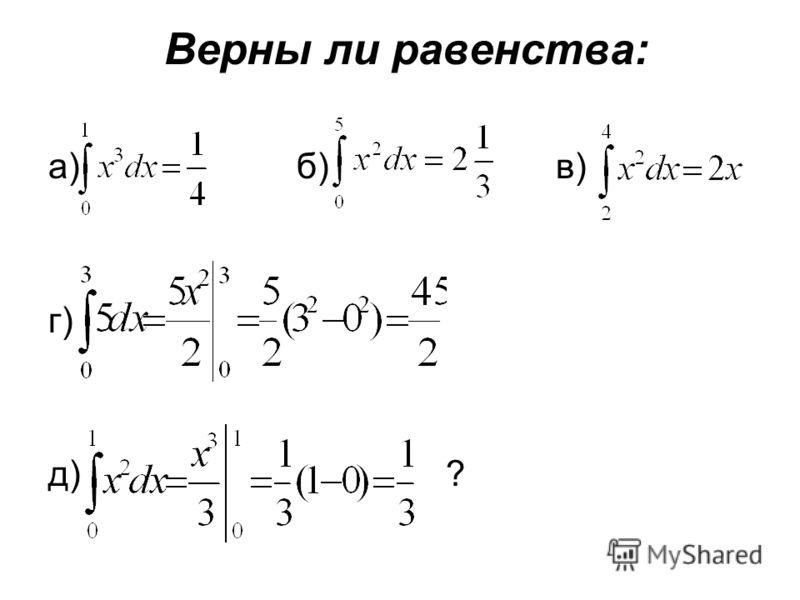 Верны ли равенства: а) б) в) г) д) ?