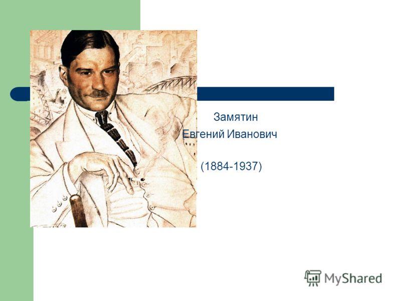 Замятин Евгений Иванович (1884-1937)