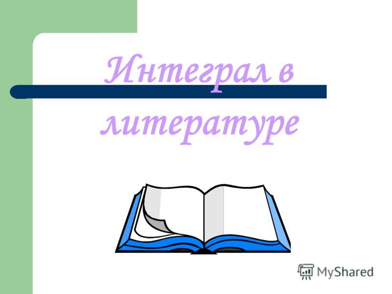 Интеграл в литературе