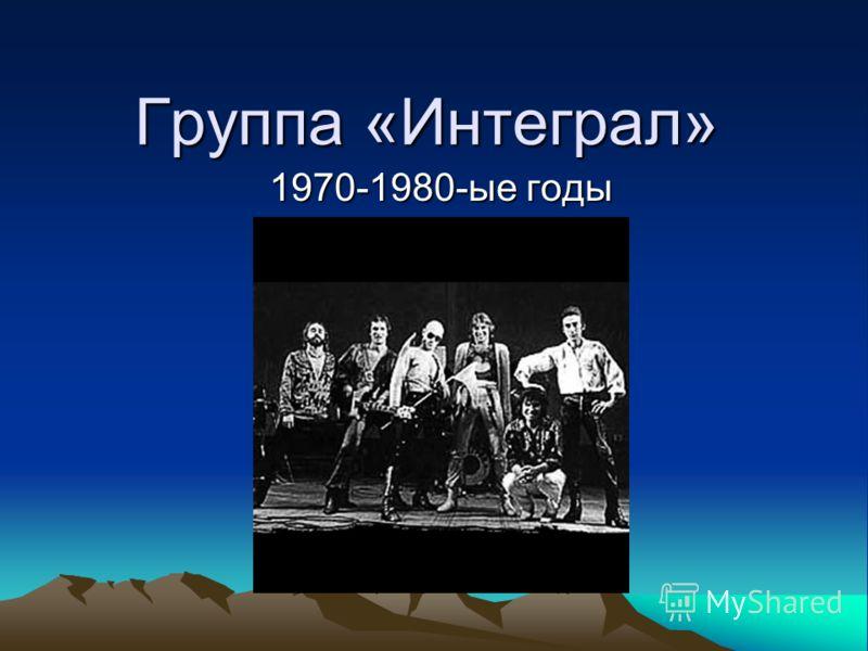 Группа «Интеграл» 1970-1980-ые годы