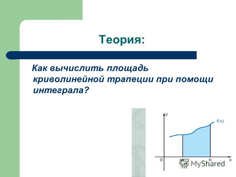 Теория: Как вычислить площадь криволинейной трапеции при помощи интеграла?