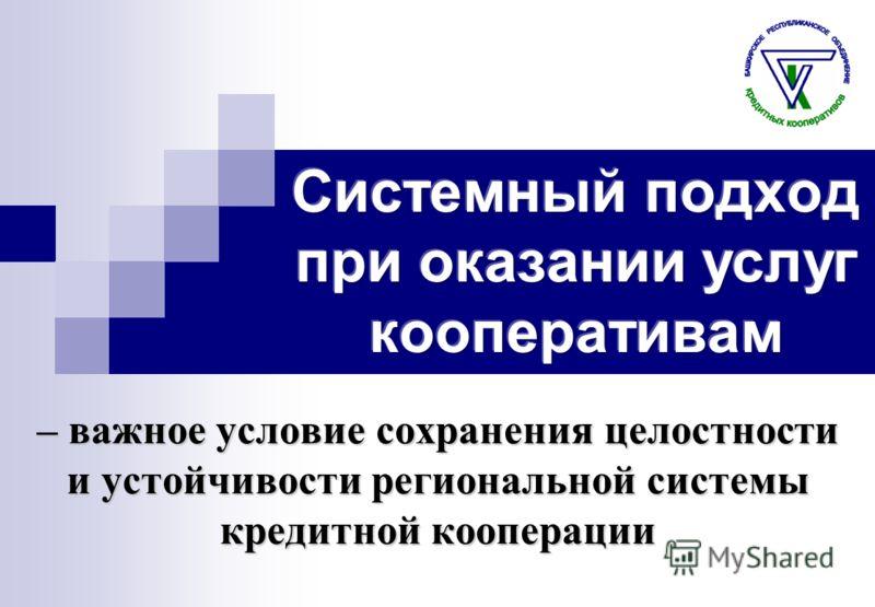 – важное условие сохранения целостности и устойчивости региональной системы кредитной кооперации