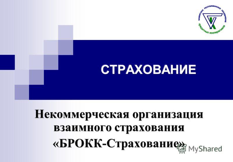 Некоммерческая организация взаимного страхования «БРОКК-Страхование»
