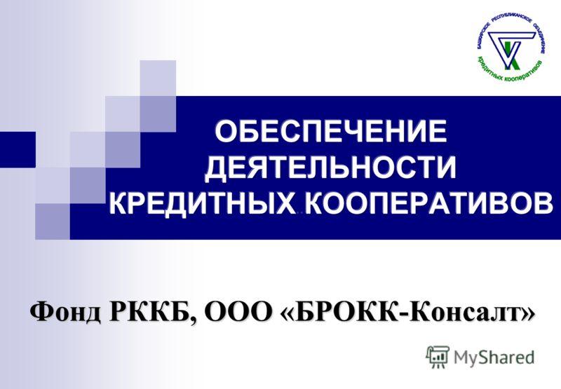 Фонд РККБ, ООО «БРОКК-Консалт»
