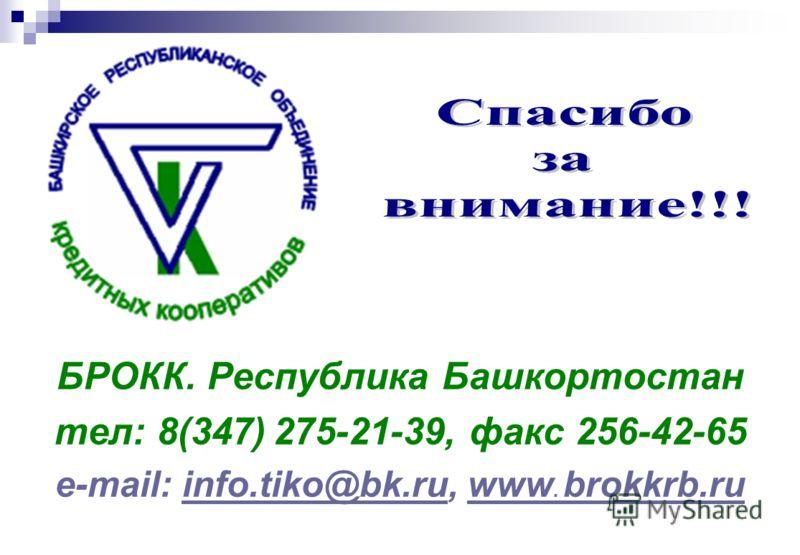 БРОКК. Республика Башкортостан тел: 8(347) 275-21-39, факс 256-42-65 е-mail: info.tiko@bk.ru, www. brokkrb.ruinfo.tiko@bk.ruwww. brokkrb.ru